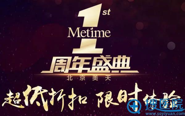 北京美天整形医院周年优惠活动