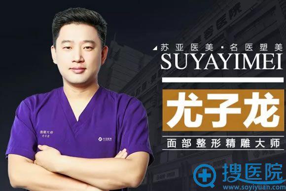 线雕大师尤子龙5月30坐诊北京苏亚医美
