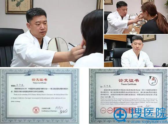 尤子龙医生接受咨询和论文证书