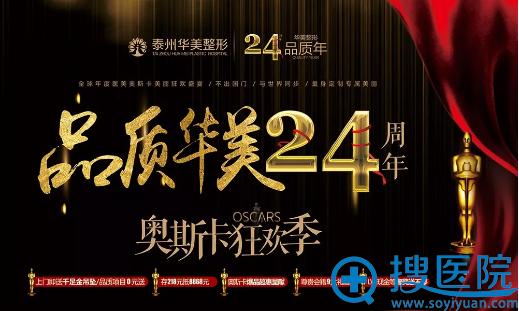台州华美24周年庆典活动