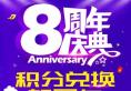 唐山煤医整形8周年庆 尤子龙/孟庆鹏/庄洪兴6.25亲诊含优惠价格