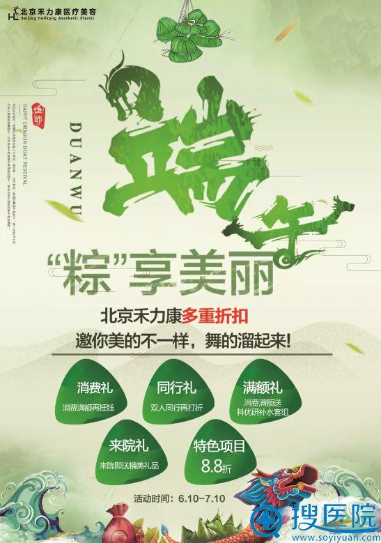 北京禾力康整形端午节优惠活动
