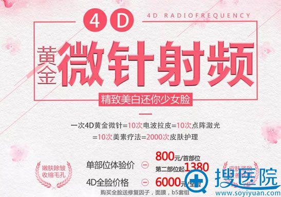 北京禾力康4D黄金微针射频价格