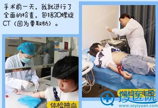 整形手术前的健康检查