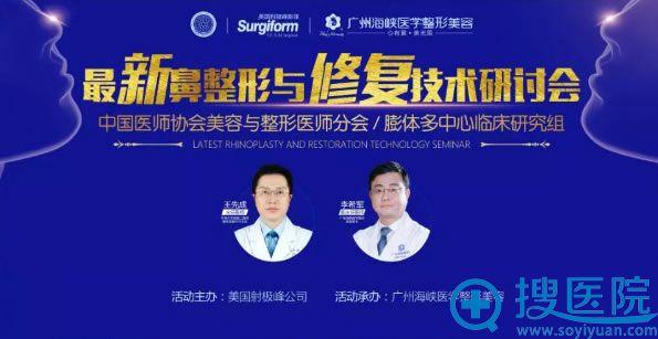 鼻整形失败修复研讨会在广州海峡召开