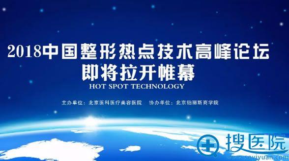 2018中国整形热点技术高峰论坛