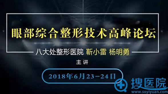 2018眼部综合整形技术高峰论坛