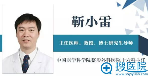 靳小雷讲解重睑及内眦开大术的手术经验分享