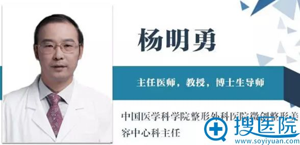 杨明勇讲解双眼皮修复技巧及内眦开大术