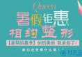 唐山金荣招募眼鼻求美者 暑假特惠学生埋线580元/隆鼻1480元