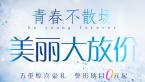 桂林华美胡凯院长亲自坐镇6月整形优惠活动 价格惊呆了!