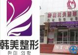 济南韩美的整形价格表和该院的双眼皮案例效果图现在出炉