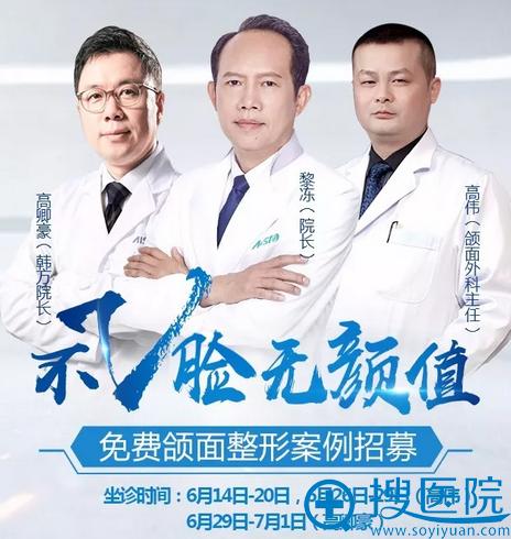 广西南宁爱思特削骨专家高伟教授