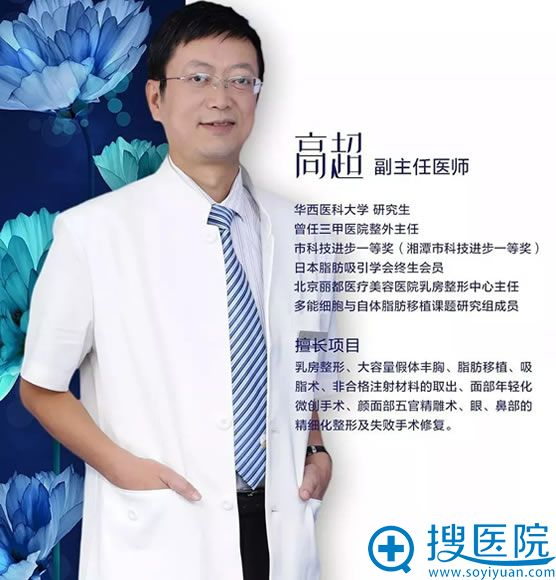 北京丽都隆胸专家高超医生