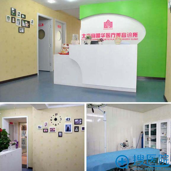 北京宫国华医疗美容环境好吗