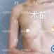 在好友的鼓励下去四川广元朗睿整形医院找卢刚做了自体脂肪隆胸