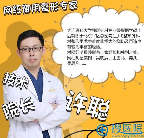 北京华悦府医疗美容许聪院长