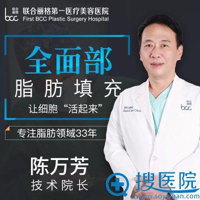 北京联合丽格脂肪填充陈万芳院长