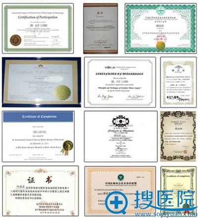 陈万芳院长的荣誉证书