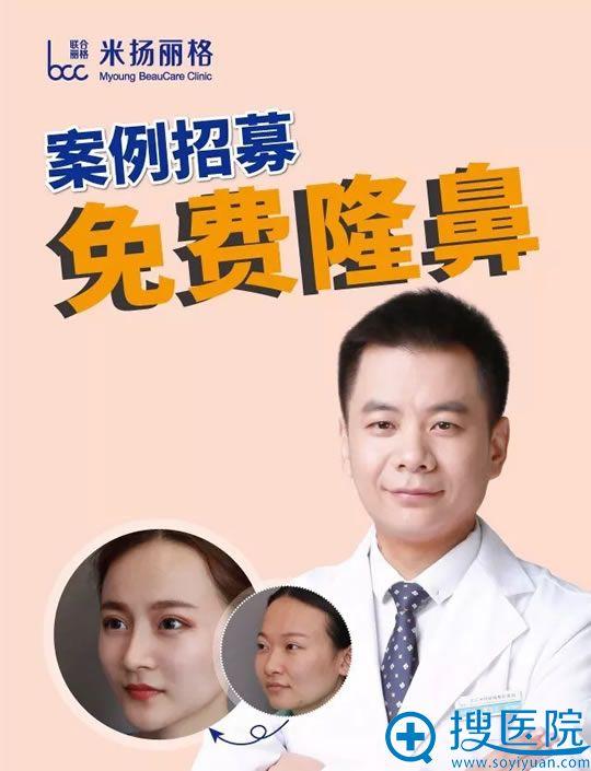 北京米扬丽格夏正义隆鼻案例招募