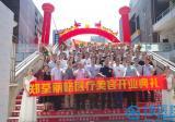 重庆郑荃丽格医疗美容医院7月18开业盛典 优惠活动价格表发布