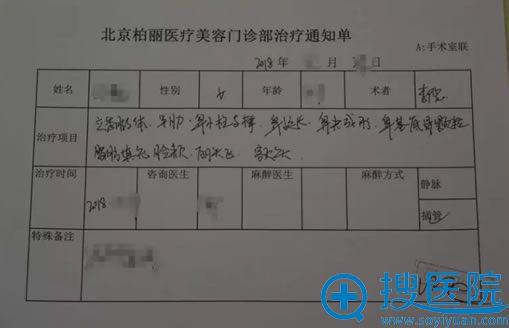 北京柏丽整形的手术通知单