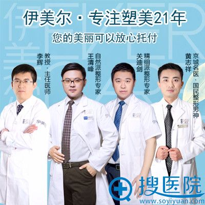 济南伊美尔整形医院5S重睑术医生王清峰