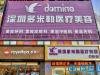 深圳多米勒生日庆典暨年度优惠活动价格表正式公布