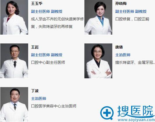 北京八大处口腔科医生团队