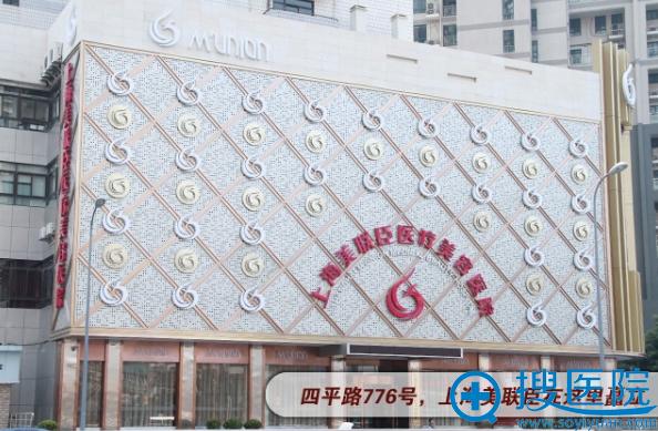 上海美联臣医疗美容整形医院