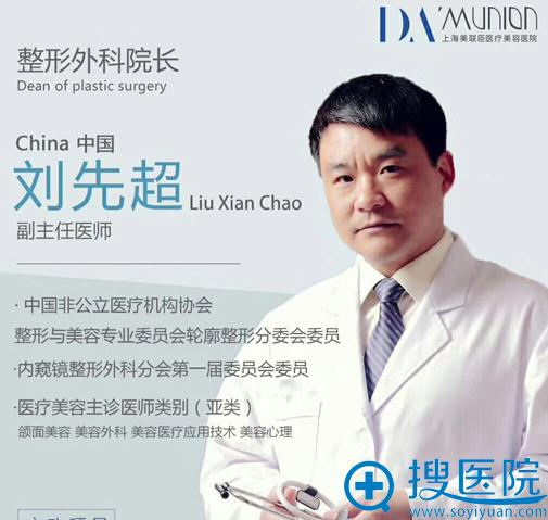 上海美联臣整形医院刘先超院长