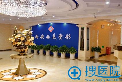 西安西美整形医院(原碑林西京医院)环境