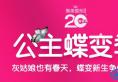 郑州集美免费招200名双眼皮/隆鼻/隆胸代颜人(附20岁庆典价格表