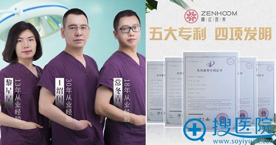 北京榛红整形医院医生团队