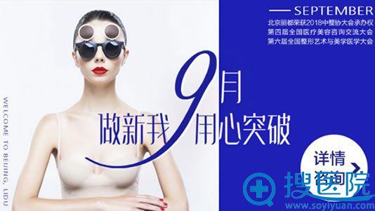 北京丽都2018年9月优惠活动
