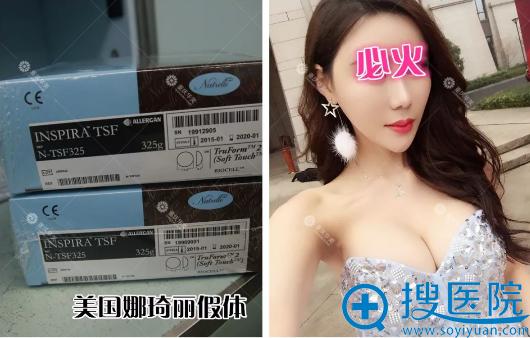 重庆华美美国娜绮丽娜体隆胸材料和真人隆胸案例