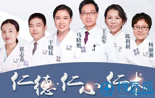 北京奥德丽格整形医生团队