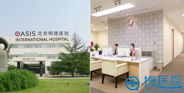 北京明德医院美容科环境怎么样