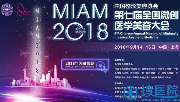 中国整形美容协会第七届全国微创医学美容大会