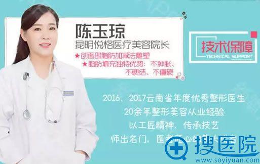 昆明悦格自体脂肪移植医生陈玉琼