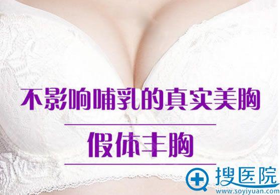 假体隆胸手术前注意事项