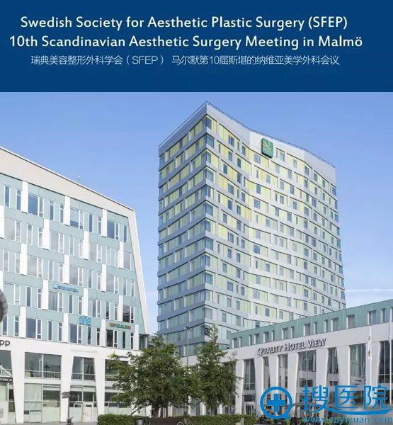 瑞典2018欧洲鼻整形外科大会