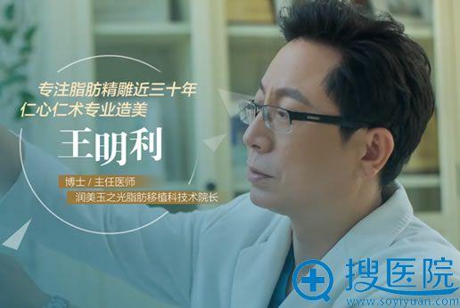 北京润美玉之光整形医院王明利院长