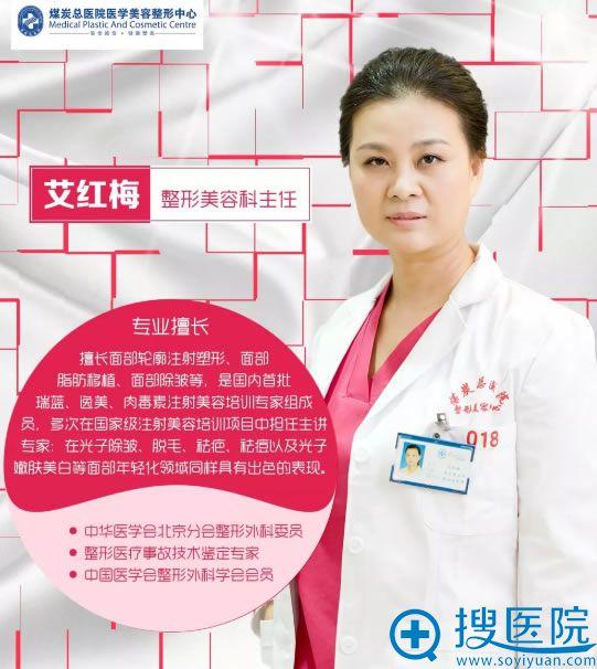 北京煤炭总医院整形美容中心艾红梅主任