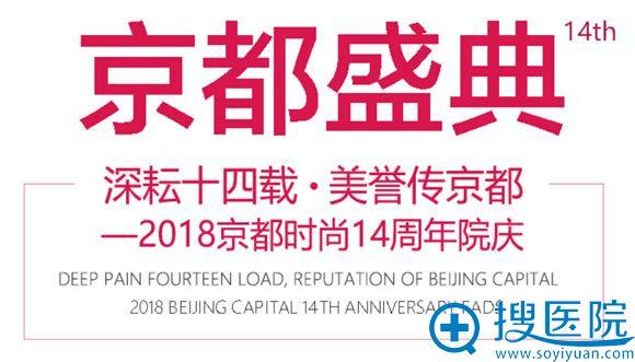 北京京都时尚整形2018建院14周年庆