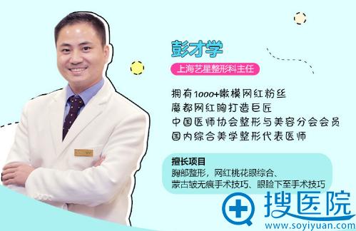上海艺星整形医院隆胸专家彭才学医生