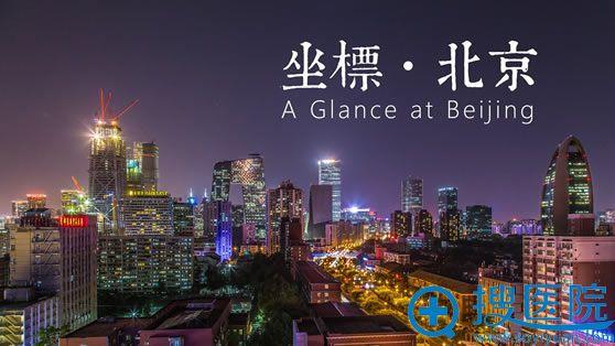 北京做自体脂肪丰胸多少钱