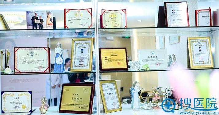 北京柏丽整形医院荣誉证书