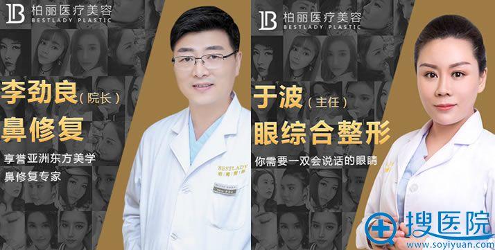 北京柏丽整形医院专家团队