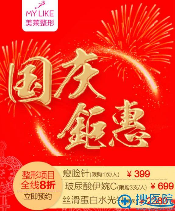 天津美莱2018国庆优惠活动